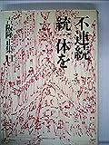 吉阪隆正集〈第11巻〉不連続統一体を (1984年) 画像