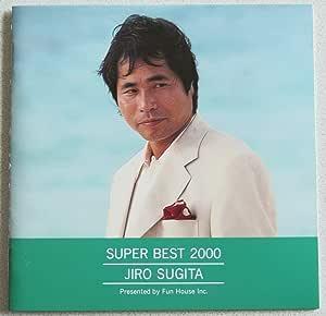 SUPER BEST 2000 杉田二郎