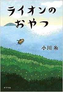 2020年本屋大賞 2位 『ライオンのおやつ』小川 糸
