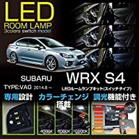 【調光・調色可】LEDルームランプキット Bセット/8点 スバル WRX S4【型式:VAG】
