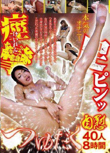 针腿抽筋自慰额外的果汁 40 8 时间成熟妇女日本/艾曼纽在空间 [Dvd]