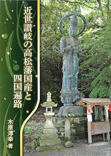 近世讃岐の高松藩国産と四国遍路