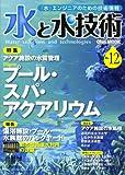 水と水技術 No.12アクア施設の水質管理/プール・スパ・アクアリウム (Ohm MOOK No. 85)