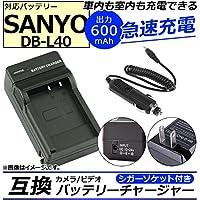 AP カメラ/ビデオ 互換 バッテリーチャージャー シガーソケット付き サンヨー DB-L40 急速充電 AP-UJ0046-SYL40-SG
