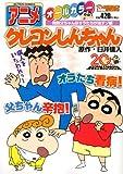 アニメクレヨンしんちゃん 発熱父ちゃんはオラたちが治すゾ編 (アクションコミックス(COINSアクションオリジナル))