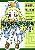 マンションズ&ドラゴンズ 【新装版】 3巻 (ガムコミックスプラス)