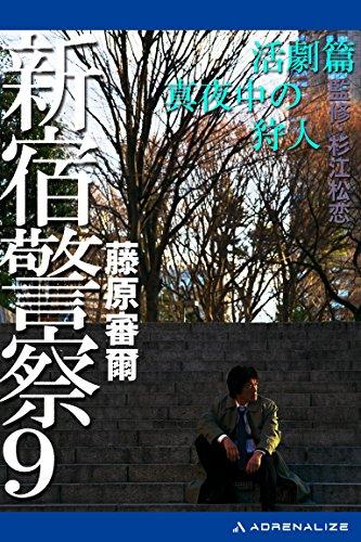 新宿警察 活劇篇 真夜中の狩人