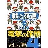獣の花道Vol.2 FFXI・電撃の旅団外伝
