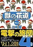 獣の花道Vol.2 FFXI・電撃の旅団外伝 画像