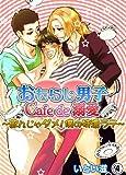 おもらし男子Cafe de 溺愛~飲んじゃダメ!僕の特濃ラテ~4 (caramel)