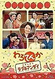 わろてんか スピンオフ ラブ&マンザイ LOVE and MANZAI[Blu-ray/ブルーレイ]