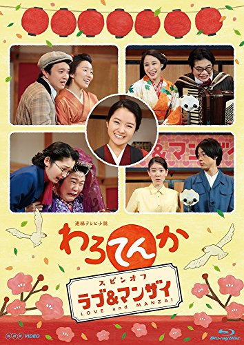 連続テレビ小説 わろてんか スピンオフ「ラブ&マンザイ」~LOVE and MANZAI~ [Blu-ray]