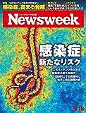週刊ニューズウィーク日本版 「特集 感染症 新たなリスク」〈2014年 9/16号〉 [雑誌]