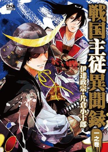 戦国主従異聞録 1 (IDコミックス DNAメディアコミックス) (IDコミックス DNAコミックス)の詳細を見る