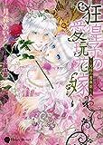 狂皇子の愛玩花嫁 ~兄妹の薔薇舘~ (ハニー文庫)