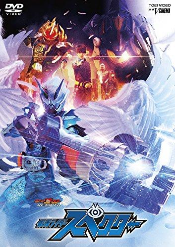 ゴーストRE:BIRTH 仮面ライダースペクター シンスペクターゴーストアイコン版[DVD]