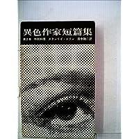 異色作家短篇集〈第2巻〉特別料理 (1961年)