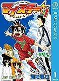 マイスター 1 (ジャンプコミックスDIGITAL)