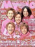 Myojo (ミョウジョウ) 2001年 03月号 僕らのLOVE論 嵐 普段着の恋愛スタイル ジャニーズJr.ヌードな恋、話そう。