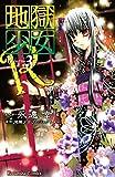 地獄少女R(3) (なかよしコミックス)