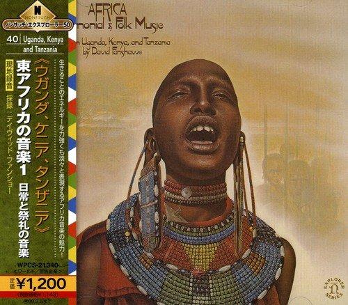 《ウガンダ、ケニア、タンザニア》東アフリカの音楽1~日常と祭礼の音楽