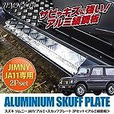 ジムニー JA11 アルミ スカッフプレート サイドステップ ガード メッキ パネル 外装 ドレスアップ カスタム パーツ 2P SUZUKI JIMNY