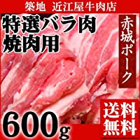 『近江屋牛肉店 赤城ポーク バラ肉 4~5mm厚カット 600g (焼肉・生姜焼き用)』