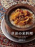 世界の米料理: 世界20カ国に受け継がれる、伝統的な家庭料理