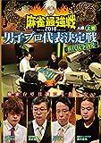 麻雀最強戦2016男子プロ代表決定戦 世代抗争勃発 上巻[DVD]