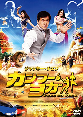 【Amazon.co.jp限定】カンフー・ヨガ(劇場プレス付き) [DVD]