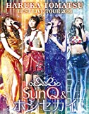 戸松遥 BEST LIVE TOUR 2016~SunQ&ホシセカイ~ Blu-ray