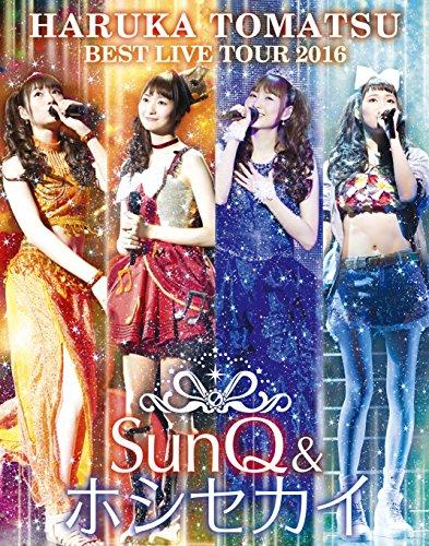 戸松遥 BEST LIVE TOUR 2016 ~SunQ&ホシ...[Blu-ray/ブルーレイ]