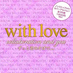 with love - collaboration and you ずっと君のそばで・・・-