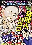 ぷち本当にあった愉快な話 芸能人大バクロSP (バンブーコミックス)