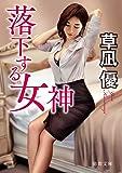 落下する女神 (徳間文庫)