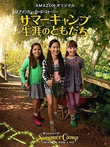 アメリカン・ガール・ストーリー~サマーキャンプ 生涯のともだち~ (吹替版)