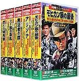 西部劇 パーフェクトコレクション DVD50枚組セット 4