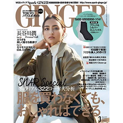 GINGER(ジンジャー) 2017年 03 月号 [雑誌]