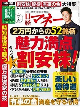 日経マネー 2017年 7月号の書影