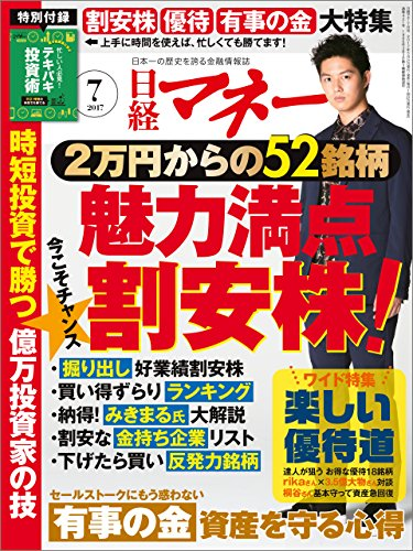日経マネー 2017年07月号 [Nikkei Money 2017-07]
