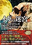 シグマフォース シリーズ10 イヴの迷宮 上 (竹書房文庫)