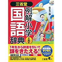 三省堂 例解小学国語辞典 第五版