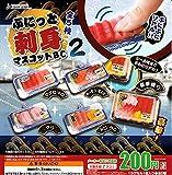 ぷにっと刺身マスコットBC2 [全5種セット(フルコンプ)]