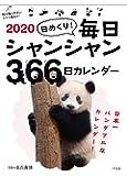 2020日めくり! 毎日シャンシャン366日カレンダー ([カレンダー])