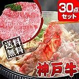神戸牛 お肉 景品【おまかせ景品30点セット】景品 目録 A3パネル付