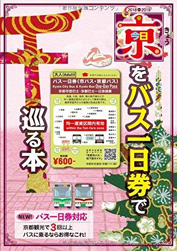 京都観光で3回以上バスを乗るならお得なこれ!「きょうをバス一...