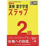 漢検 2級 漢字学習ステップ 改訂四版