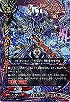 バディファイトX(バッツ)/大連鎖凶骨 サーティーン(ガチレア)/よっしゃ!! 100円ダークネスドラゴン