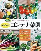 はじめてのコンテナ菜園 (ブティックムックno.1206)