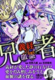 兄者 義経の血霊 (コミックス)